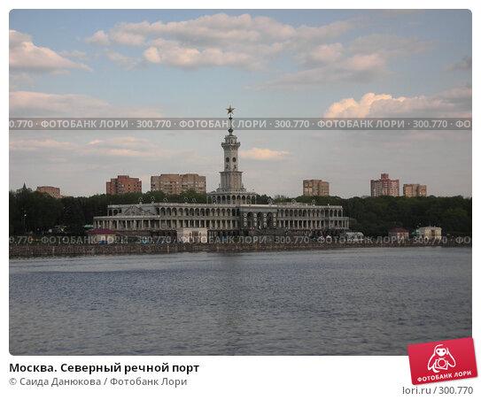 Москва. Северный речной порт, фото № 300770, снято 2 мая 2008 г. (c) Саида Данюкова / Фотобанк Лори