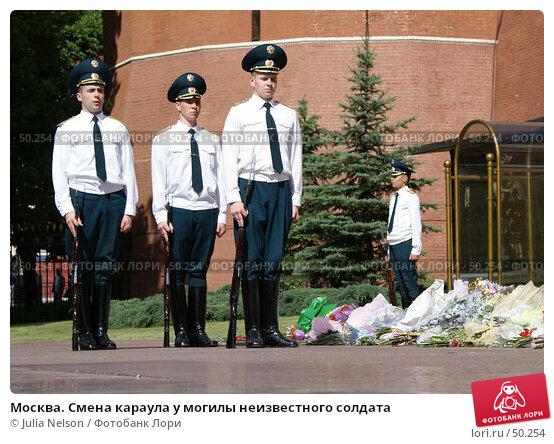 Москва. Смена караула у могилы неизвестного солдата, фото № 50254, снято 2 июня 2007 г. (c) Julia Nelson / Фотобанк Лори