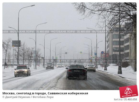 Москва, снегопад в городе, Саввинская набережная. Редакционное фото, фотограф Дмитрий Неумоин / Фотобанк Лори