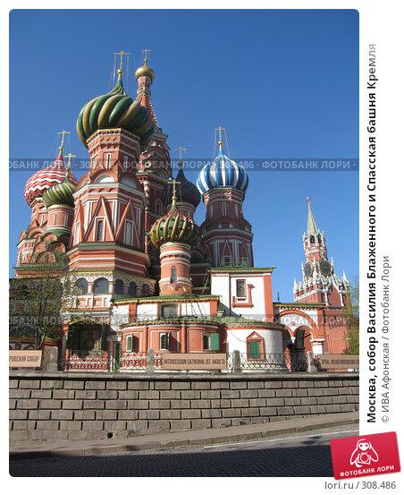 Москва, собор Василия Блаженного и Спасская башня Кремля, фото № 308486, снято 27 апреля 2008 г. (c) ИВА Афонская / Фотобанк Лори