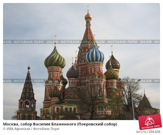 Москва, собор Василия Блаженного (Покровский собор), фото № 294838, снято 24 апреля 2008 г. (c) ИВА Афонская / Фотобанк Лори
