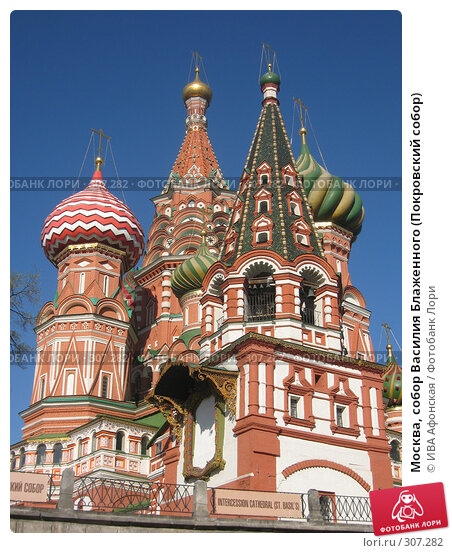 Москва, собор Василия Блаженного (Покровский собор), фото № 307282, снято 27 апреля 2008 г. (c) ИВА Афонская / Фотобанк Лори