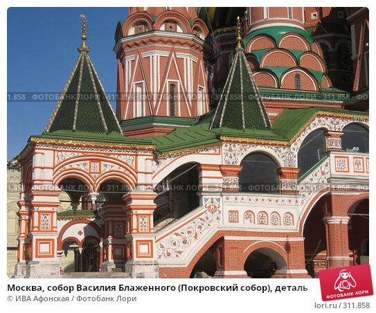 Москва, собор Василия Блаженного (Покровский собор), деталь, фото № 311858, снято 24 апреля 2008 г. (c) ИВА Афонская / Фотобанк Лори