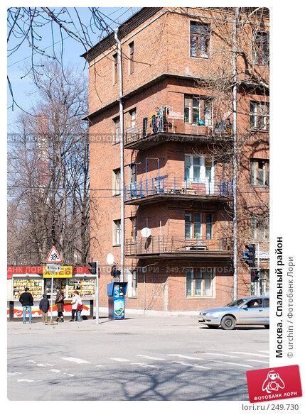 Купить «Москва. Спальный район», фото № 249730, снято 30 марта 2008 г. (c) urchin / Фотобанк Лори