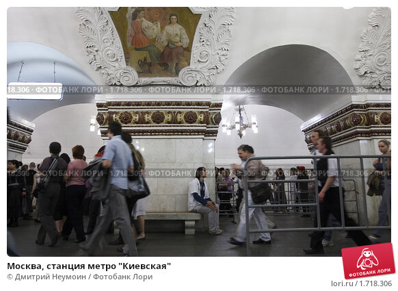 Сайты Знакомств В Москве По Станциям Метро