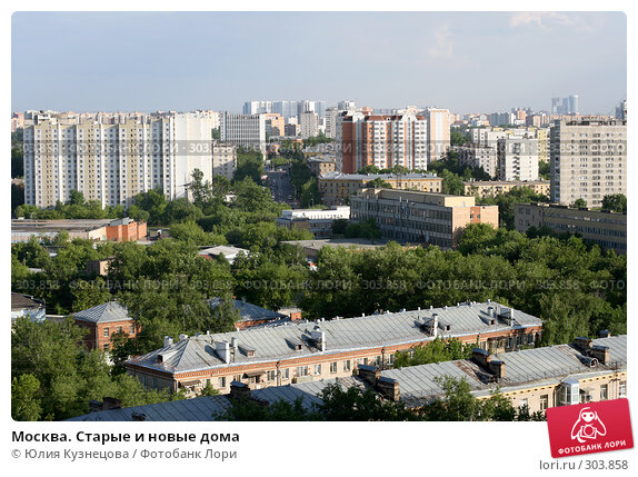 Москва. Старые и новые дома, фото № 303858, снято 28 мая 2008 г. (c) Юлия Кузнецова / Фотобанк Лори