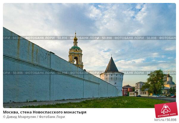 Купить «Москва, стена Новоспасского монастыря», фото № 50898, снято 21 мая 2007 г. (c) Давид Мзареулян / Фотобанк Лори