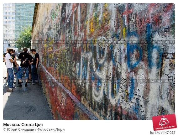 Москва. Стена Цоя, фото № 147022, снято 25 августа 2007 г. (c) Юрий Синицын / Фотобанк Лори
