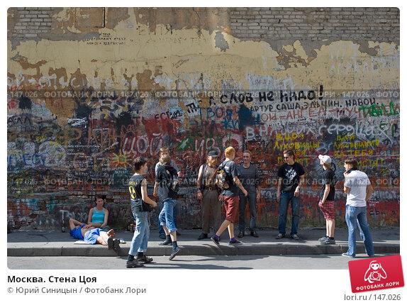 Москва. Стена Цоя, фото № 147026, снято 25 августа 2007 г. (c) Юрий Синицын / Фотобанк Лори