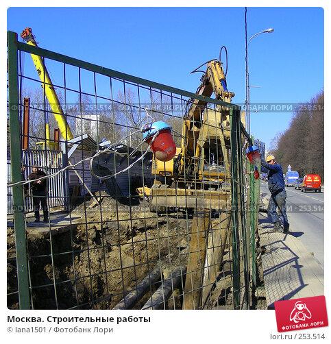 Купить «Москва. Строительные работы», эксклюзивное фото № 253514, снято 9 апреля 2008 г. (c) lana1501 / Фотобанк Лори