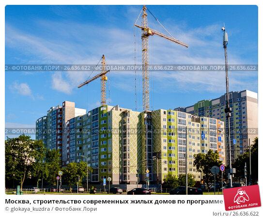 Купить «Москва, строительство современных жилых домов по программе реновации жилого фонда», фото № 26636622, снято 7 июля 2017 г. (c) glokaya_kuzdra / Фотобанк Лори
