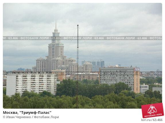 "Москва, ""Триумф-Палас"", фото № 63466, снято 10 июля 2007 г. (c) Иван Черненко / Фотобанк Лори"