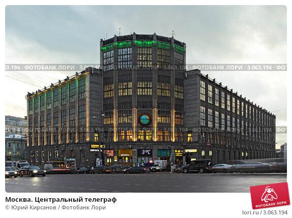Купить «Москва. Центральный телеграф», фото № 3063194, снято 19 декабря 2011 г. (c) Юрий Кирсанов / Фотобанк Лори