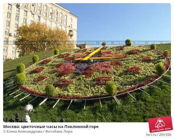 Москва: цветочные часы на Поклонной горе, фото № 293926, снято 26 сентября 2007 г. (c) Елена Александрова / Фотобанк Лори