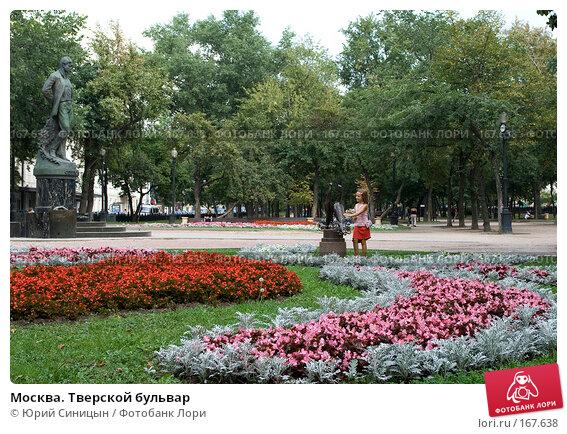 Москва. Тверской бульвар, фото № 167638, снято 22 августа 2007 г. (c) Юрий Синицын / Фотобанк Лори