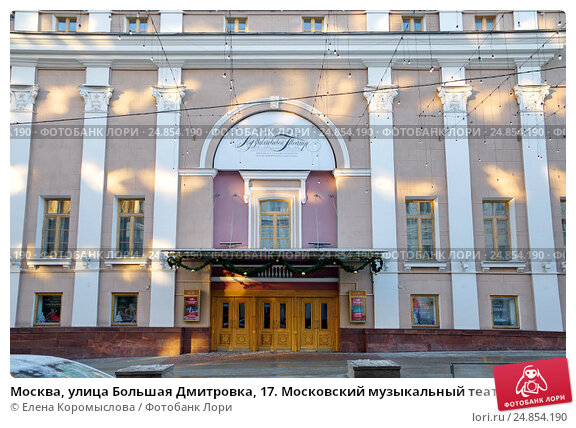 Московский академический Музыкальный театр им КС