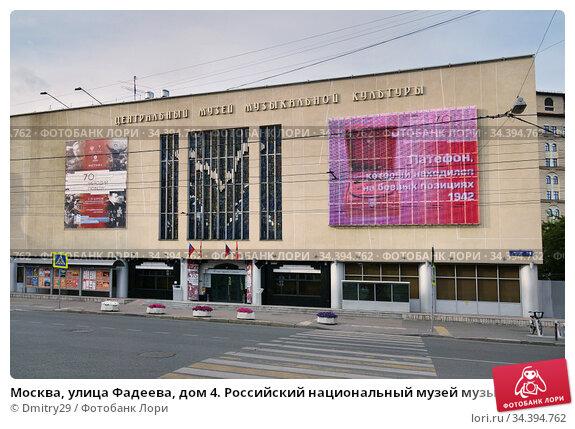 Москва, улица Фадеева, дом 4. Российский национальный музей музыки (2015 год). Редакционное фото, фотограф Dmitry29 / Фотобанк Лори
