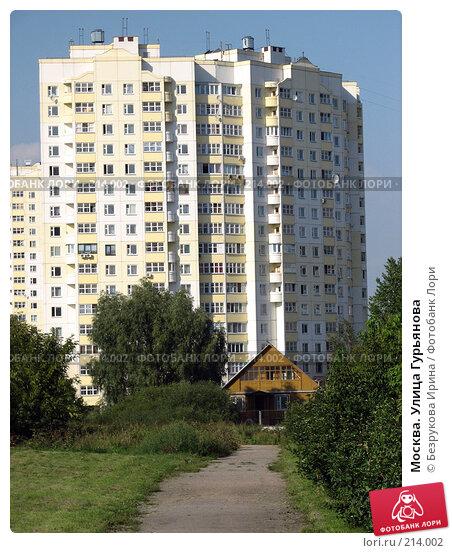 Москва. Улица Гурьянова, фото № 214002, снято 13 августа 2007 г. (c) Безрукова Ирина / Фотобанк Лори