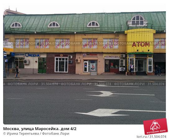 Купить «Москва, улица Маросейка. дом 4/2», фото № 31504074, снято 2 мая 2016 г. (c) Ирина Терентьева / Фотобанк Лори