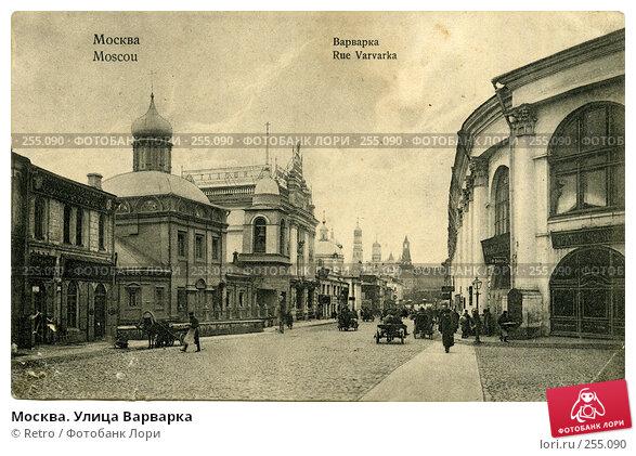 Москва. Улица Варварка, фото № 255090, снято 26 июля 2017 г. (c) Retro / Фотобанк Лори