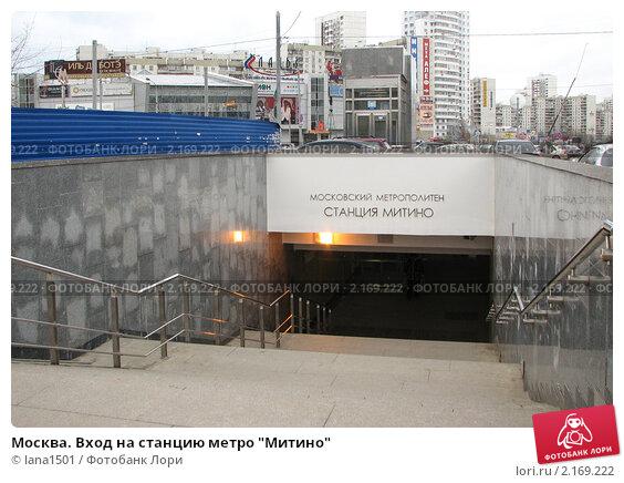 подработка в москве метро митино рожденный год