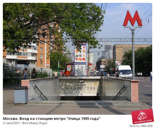 https://prv2.lori-images.net/moskva-vhod-na-stantsiyu-metro-ulitsa-1905-goda-0000466430-preview.jpg