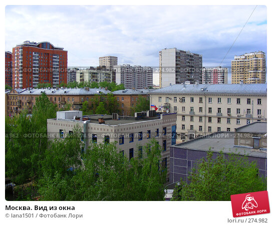 Купить «Москва. Вид из окна», эксклюзивное фото № 274982, снято 6 мая 2008 г. (c) lana1501 / Фотобанк Лори