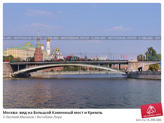 Москва: вид на Большой Каменный мост и Кремль (2014 год). Стоковое фото, фотограф Евгений Малахов / Фотобанк Лори