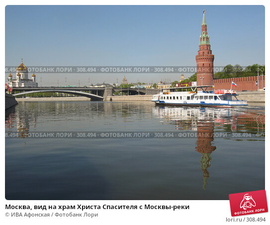 Купить «Москва, вид на храм Христа Спасителя с Москвы-реки», фото № 308494, снято 30 апреля 2008 г. (c) ИВА Афонская / Фотобанк Лори