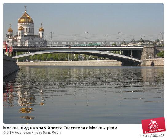 Москва, вид на храм Христа Спасителя с Москвы-реки, фото № 308498, снято 30 апреля 2008 г. (c) ИВА Афонская / Фотобанк Лори
