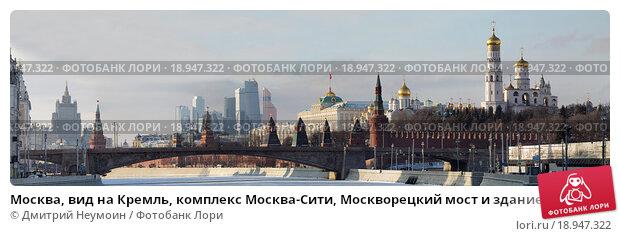 Москва, вид на Кремль, комплекс Москва-Сити, Москворецкий мост и здание МИД, эксклюзивное фото № 18947322, снято 1 января 2016 г. (c) Дмитрий Неумоин / Фотобанк Лори