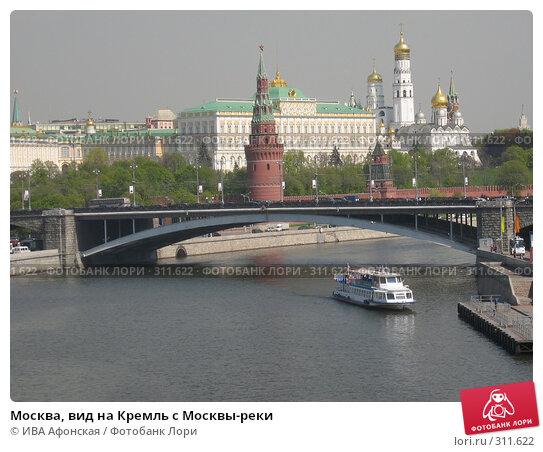 Москва, вид на Кремль с Москвы-реки, фото № 311622, снято 30 апреля 2008 г. (c) ИВА Афонская / Фотобанк Лори