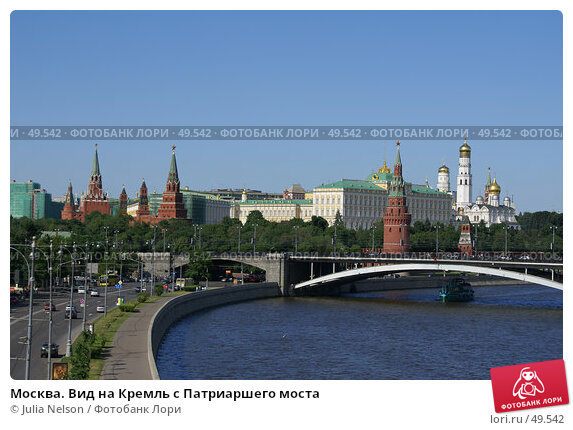 Купить «Москва. Вид на Кремль с Патриаршего моста», фото № 49542, снято 2 июня 2007 г. (c) Julia Nelson / Фотобанк Лори