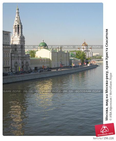Москва, вид на Москва-реку, храм Христа Спасителя, фото № 296226, снято 30 апреля 2008 г. (c) ИВА Афонская / Фотобанк Лори