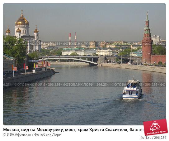 Москва, вид на Москву-реку, мост, храм Христа Спасителя, башня Кремля, фото № 296234, снято 30 апреля 2008 г. (c) ИВА Афонская / Фотобанк Лори