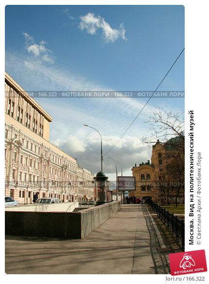 Москва. Вид на политехнический музей, фото № 166322, снято 18 марта 2007 г. (c) Светлана Архи / Фотобанк Лори