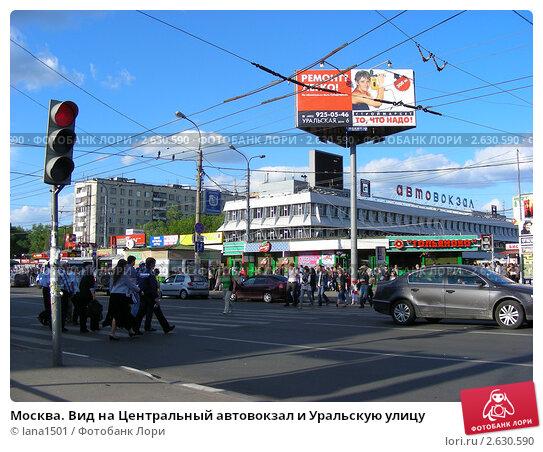 Купить «Москва. Вид на Центральный автовокзал и Уральскую улицу», эксклюзивное фото № 2630590, снято 4 июня 2011 г. (c) lana1501 / Фотобанк Лори