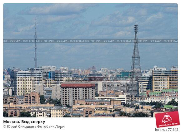 Москва. Вид сверху, фото № 77642, снято 29 августа 2007 г. (c) Юрий Синицын / Фотобанк Лори