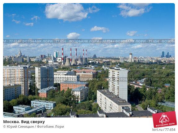 Москва. Вид сверху, фото № 77654, снято 29 августа 2007 г. (c) Юрий Синицын / Фотобанк Лори