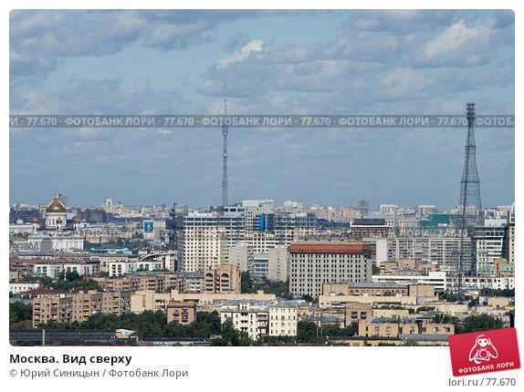 Москва. Вид сверху, фото № 77670, снято 29 августа 2007 г. (c) Юрий Синицын / Фотобанк Лори