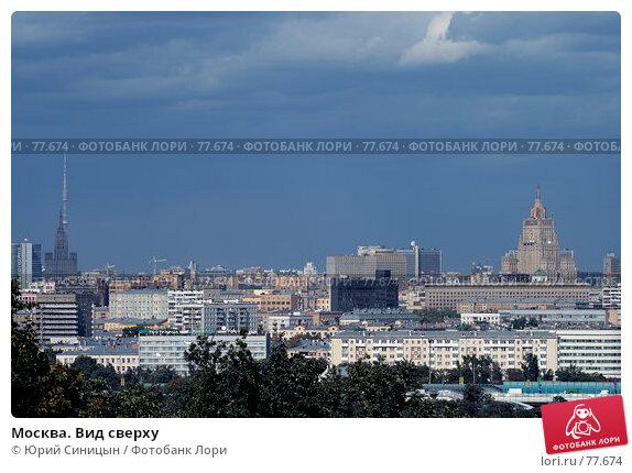Москва. Вид сверху, фото № 77674, снято 29 августа 2007 г. (c) Юрий Синицын / Фотобанк Лори
