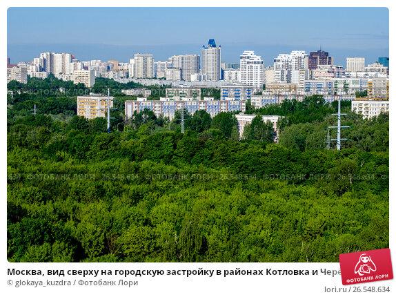 Купить «Москва, вид сверху на городскую застройку в районах Котловка и Черёмушки», фото № 26548634, снято 11 июня 2017 г. (c) glokaya_kuzdra / Фотобанк Лори