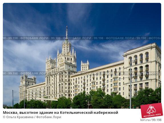 Москва, высотное здание на Котельнической набережной, фото № 99198, снято 24 мая 2007 г. (c) Ольга Красавина / Фотобанк Лори