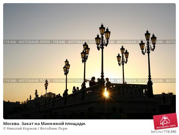 Москва. Закат на Манежной площади., фото № 118846, снято 1 октября 2007 г. (c) Николай Коржов / Фотобанк Лори