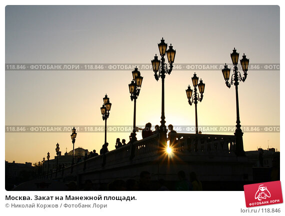 Купить «Москва. Закат на Манежной площади.», фото № 118846, снято 1 октября 2007 г. (c) Николай Коржов / Фотобанк Лори