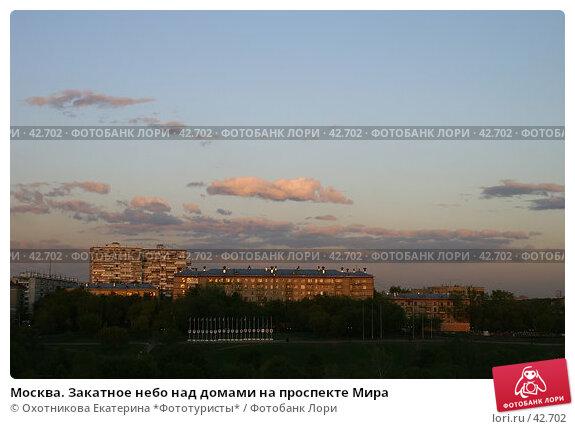 Купить «Москва. Закатное небо над домами на проспекте Мира», фото № 42702, снято 16 мая 2006 г. (c) Охотникова Екатерина *Фототуристы* / Фотобанк Лори