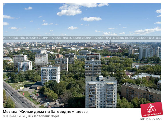 Купить «Москва. Жилые дома на Загородном шоссе», фото № 77658, снято 29 августа 2007 г. (c) Юрий Синицын / Фотобанк Лори