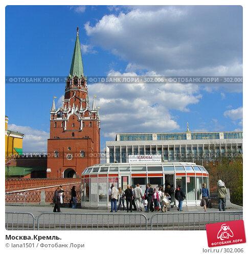 Москва.Кремль., эксклюзивное фото № 302006, снято 27 апреля 2008 г. (c) lana1501 / Фотобанк Лори