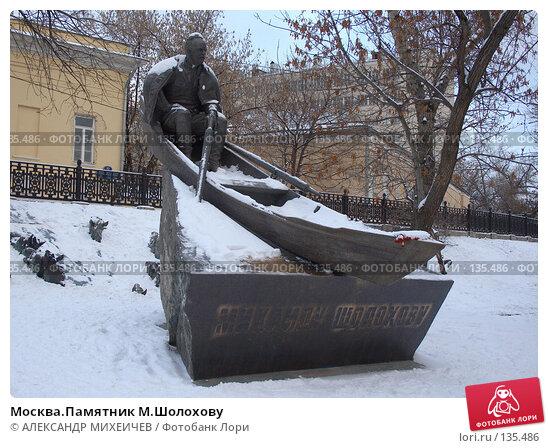 Москва.Памятник М.Шолохову, фото № 135486, снято 1 декабря 2007 г. (c) АЛЕКСАНДР МИХЕИЧЕВ / Фотобанк Лори