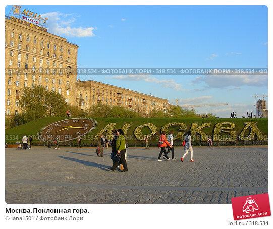 Купить «Москва.Поклонная гора.», эксклюзивное фото № 318534, снято 27 апреля 2008 г. (c) lana1501 / Фотобанк Лори